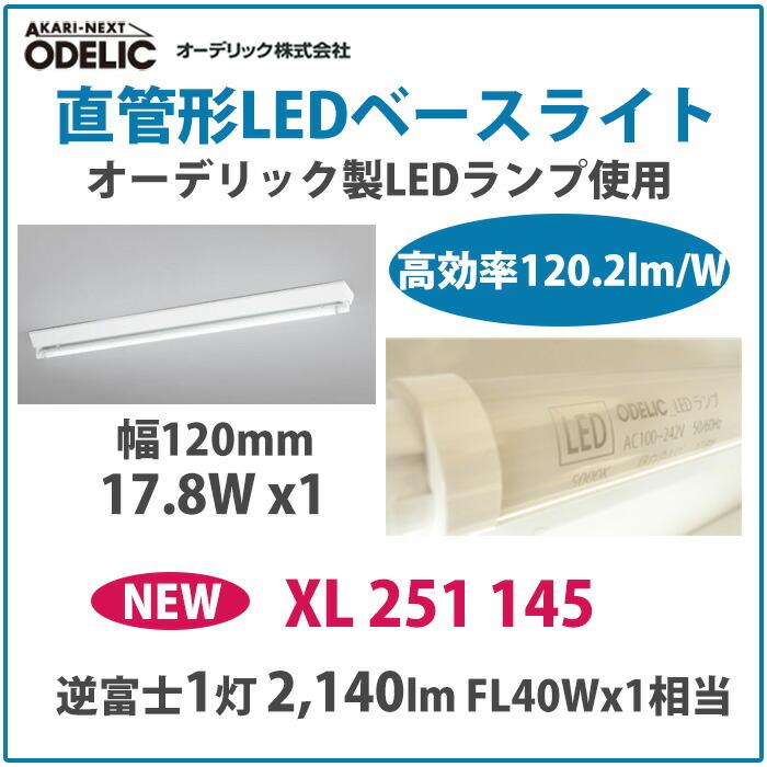 オーデリック製LEDベースライト XL251145