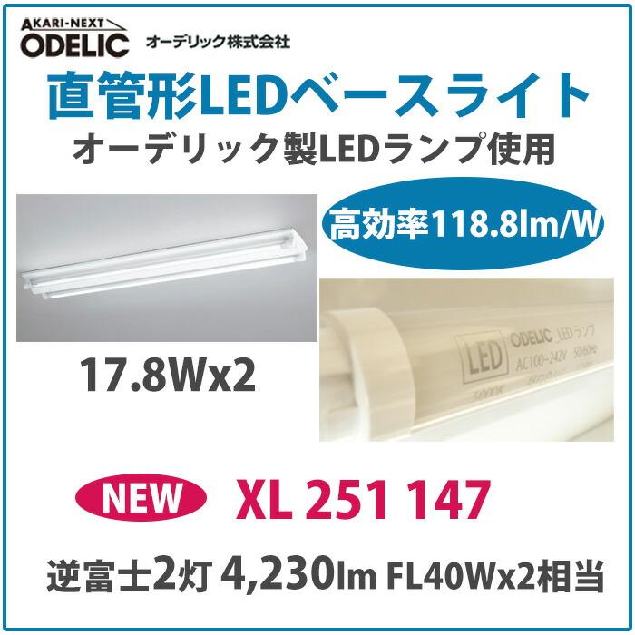 オーデリック製LEDベースライト XL251147