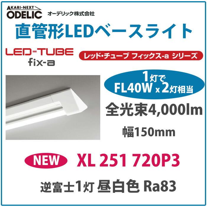 オーデリック製LEDベースライト XL251720P3