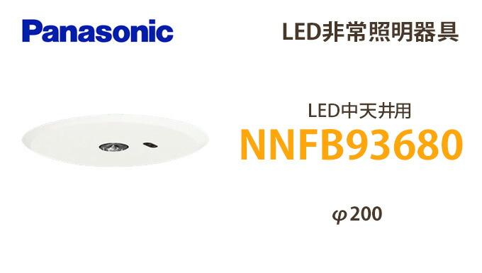 NNFB93680