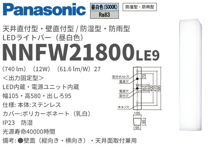 パナソニック 天井直付型・壁直付型 LED(昼白色) ブラケット ステンレス製 防湿型・防雨型 ライトバー NFW21800 LE9