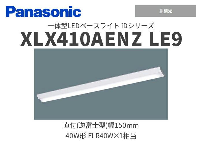 XLX410AENZ LE9 (XLX410AENC LE9後継) (NNLK41515+NNL4100ENZ LE9) LEDベースライト LED(昼白色) 40形 Panasonic 直付