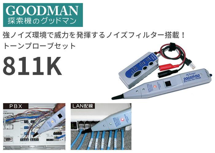 グッドマン 強ノイズ環境で威力を発揮するノイズフィルター搭載!トーンプローブセット 811K