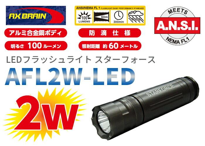 AFL2W-LED LEDフラッシュライト スターフォース