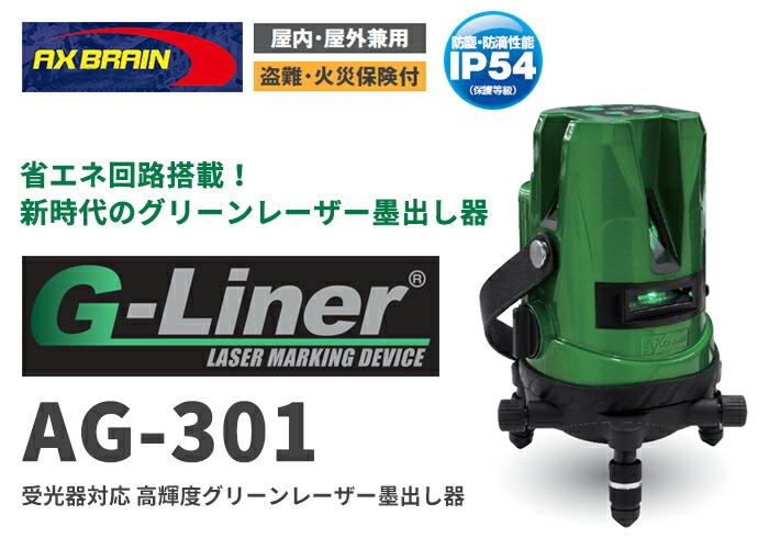 受光器対応 高輝度グリーンレーザー墨出し器 AG-501