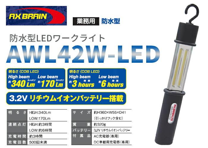 アックスブレーン 防水型LEDワークライト AWL42-LED