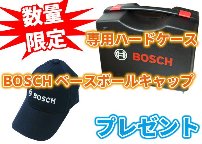 ハードケース&BOSCHベースボールキャップ プレゼント中!