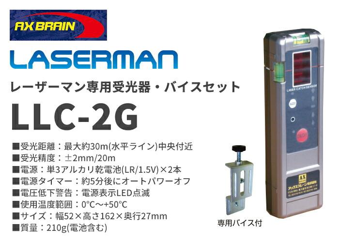 アックスブレーン レーザーマン専用受光器・バイスセット LLC-2G