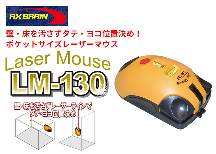 アックスブレーン 床を汚さずタテ・ヨコ位置決め!ポットサイズレーザーマウス LM-130