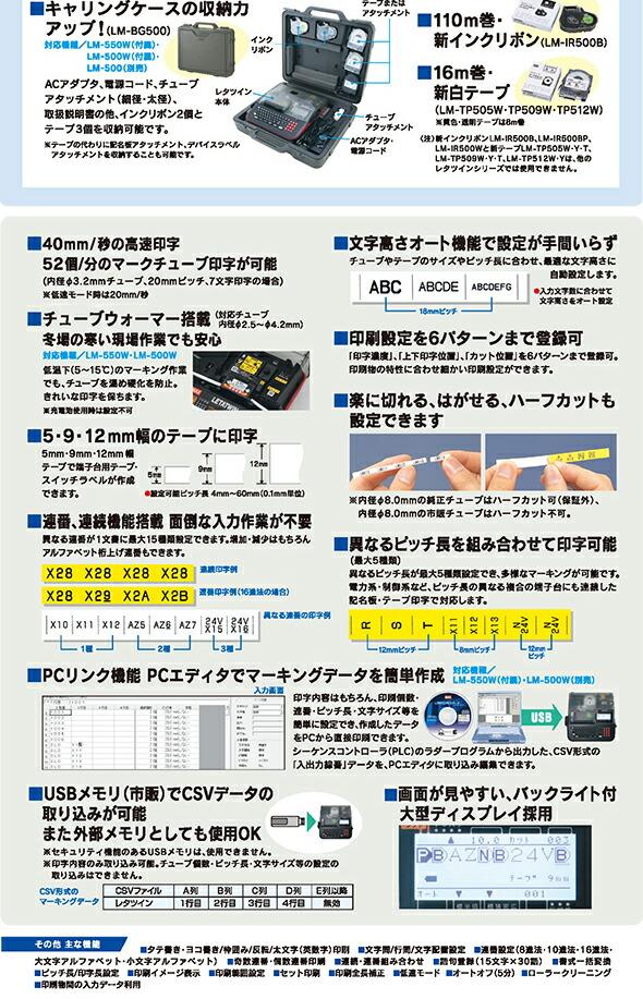 MAX チューブテープに高速印刷!レタツイン チューブウォーマー内蔵・PCリンクモデル LM-500W