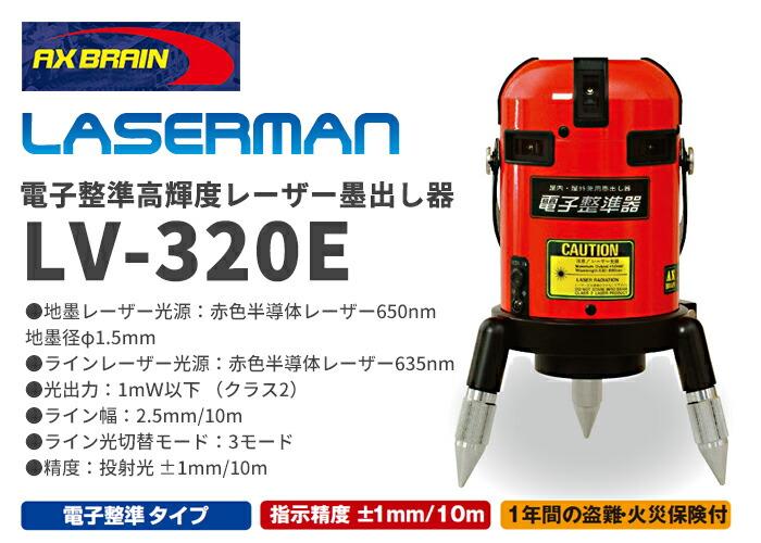 電子二軸センサーによる電子整準を採用! LASER MAN LV-320E