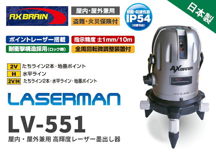 屋内・屋外兼用 高輝度レーザー墨出し器 LV-551