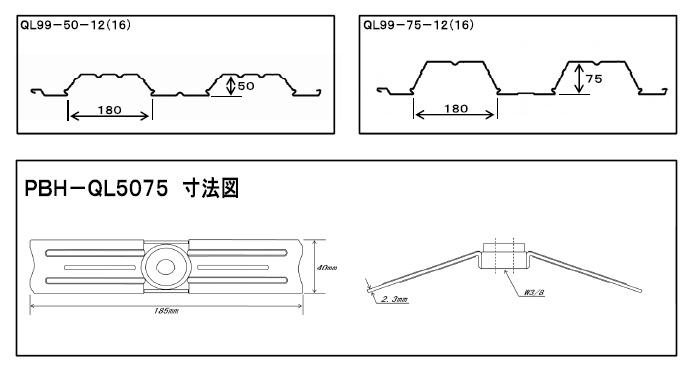 プッシュボルトハンガー の寸法図