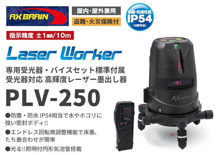 受光器対応 高輝度レーザー墨出し器 Laser Warker PLV-250