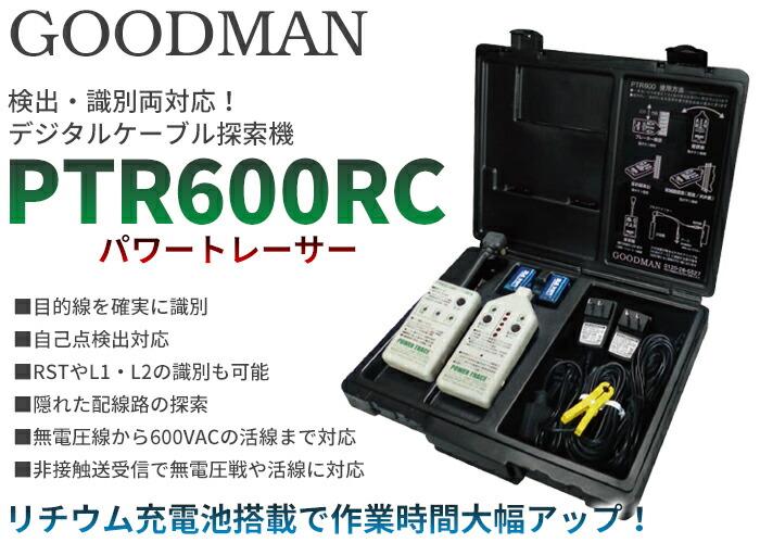 グッドマン PTR600RC パワードレーサー