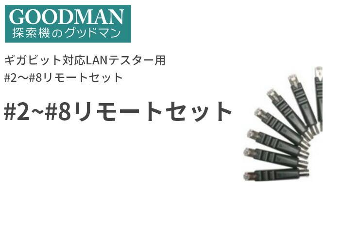 グッドマン ギガビット対応LANテスター NC500用オプション #2〜#8リモートセット