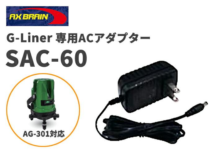 アックスブレーン G-Liner(ジーライナー)専用ACアダプター SAC-60