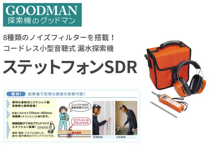 グッドマン 8種類のノイズフィルターを搭載!コードレス小型音聴式 漏水探索機 ステットフォンSDR