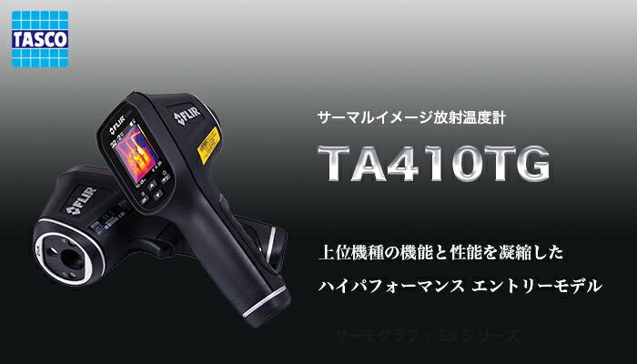 ta410tg