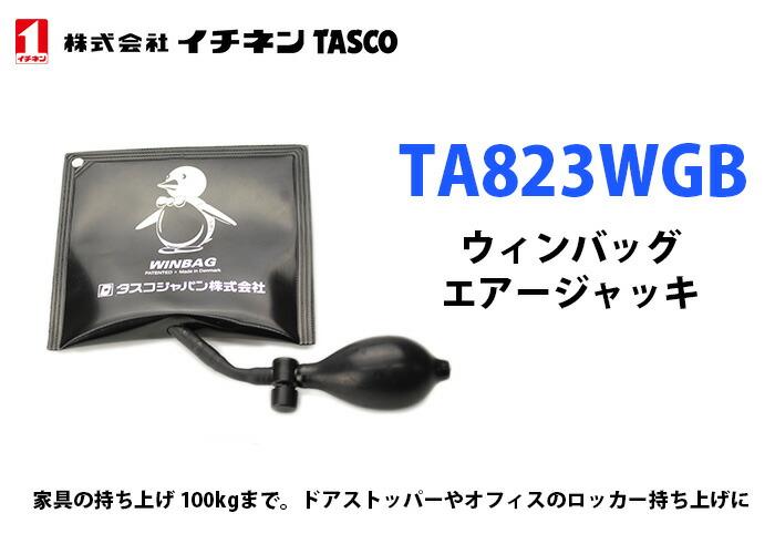 TA823WGB タスコ ウィンバッグ エアージャッキ