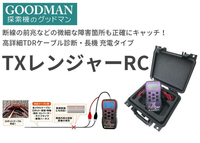 グッドマン 断線の前兆等の微細な障害箇所も正確にキャッチ!高詳細TDRケーブル診断・長機 TXレンジャー