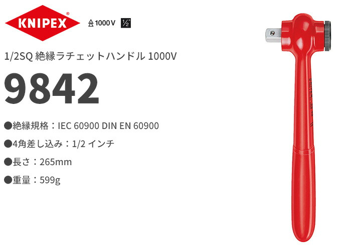 (クニペックス) KNIPEX 1/2絶縁ラチェットハンドル