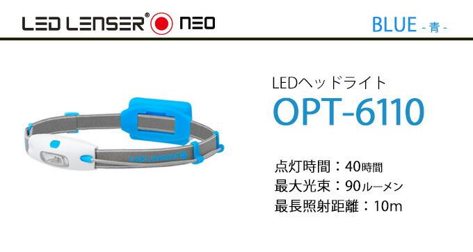 レッドレンザーNEO OPT-6110