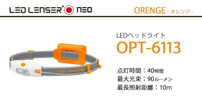 レッドレンザーNEO OPT-6113