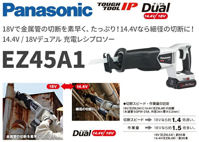 パナソニック 14.4V/18Vデュアル 充電レシプロソー EZ45A1