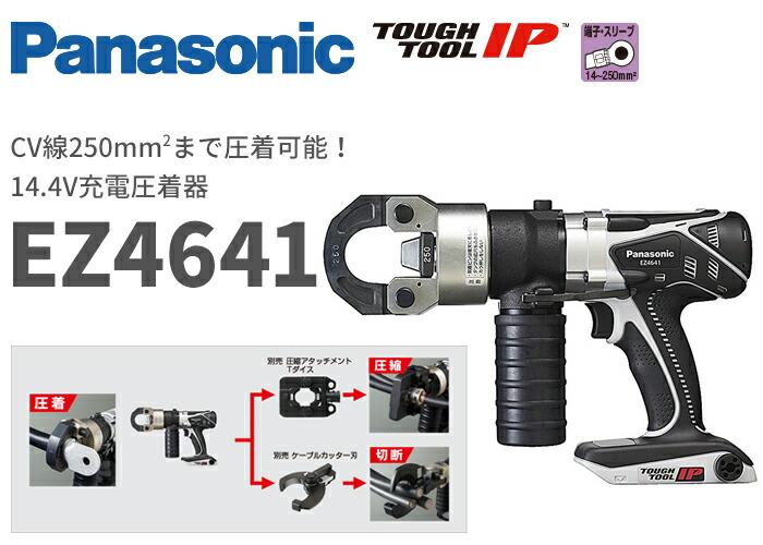 パナソニック 14.4V 充電充電圧着器 本体・ケースセット EZ4641K-H/