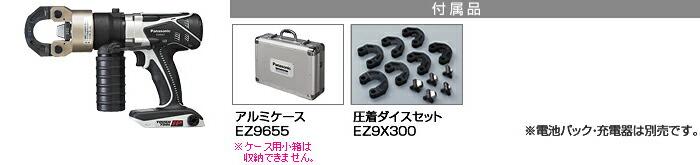 パナソニック 14.4V 充電充電圧着器 本体・ケースセット EZ4641K-H