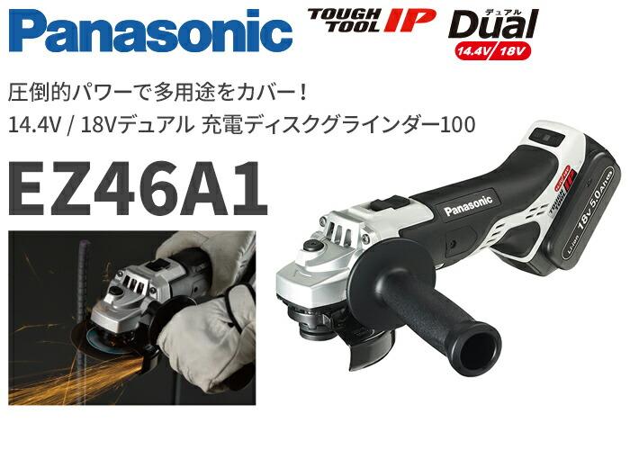パナソニック 14.4V/18Vデュアル 充電ディスクグラインダー100 EZ46A1