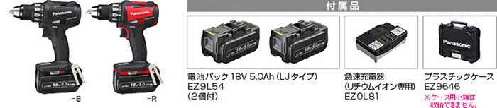 パナソニック 14.8V/18Vデュアル 充電ドリルドライバー EZ74A2