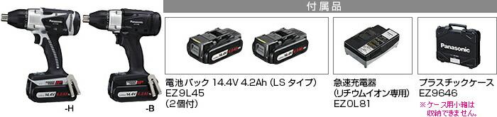 マルチインパクトドライバー EZ7548