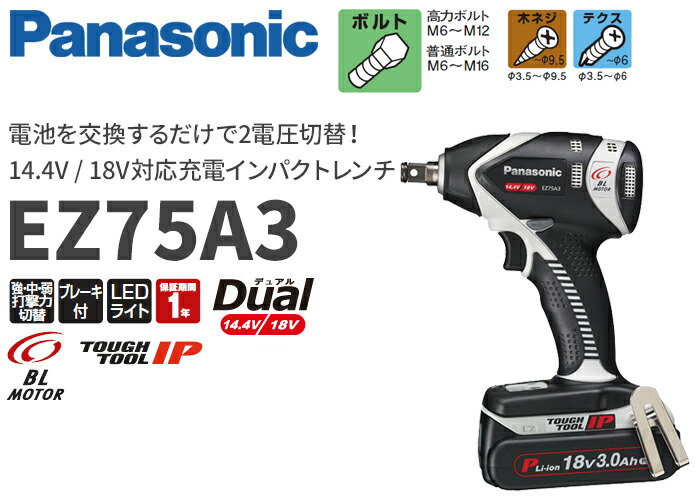 インパクトレンチ EZ75A3