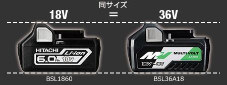 マルチボルト蓄電池 BSL 36A18 小型・軽量