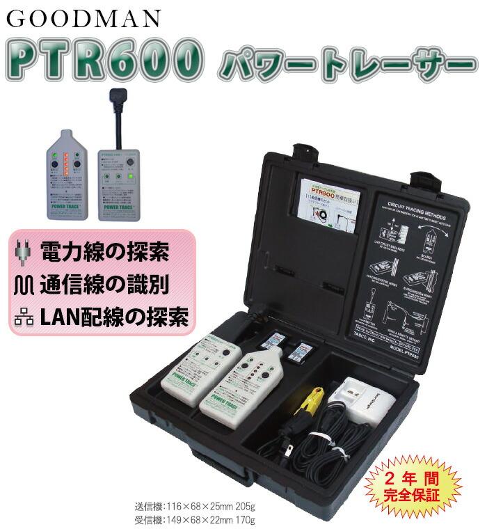 グッドマン PTR600 パワードレーサー
