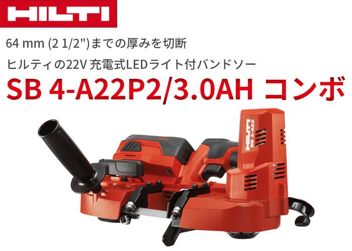 ヒルティ 64mm(2 1/2インチ)までの厚みを切断!22VバッテリーとLEDライト付き充電式バンドソー SB 4-A22P2/3.0AH コンボ