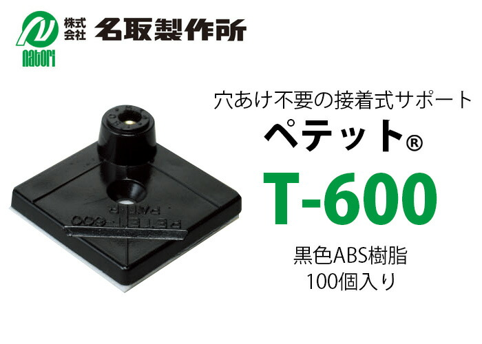 名取製作所 ペテット T-600