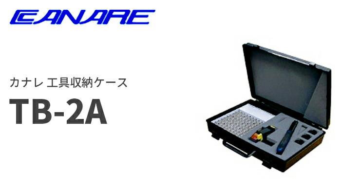 カナレ 工具収納ケース TB-2A