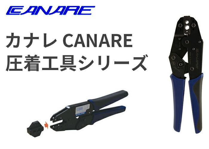 カナレ 圧着工具シリーズ