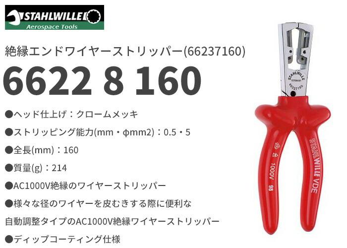 STAHLWILLE(スタビレー)の工具