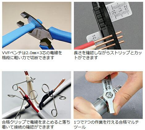 ホーザン(HOZAN) DK-17 電気工事士技能試験具セット