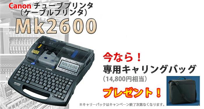 CANON MK2600 チューブプリンター キャリングバッグプレゼント