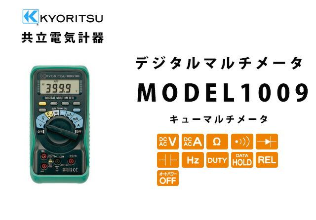 KEW1009 KYORITSU(共立電気計器) キューマルチメータ デジタルマルチメータ