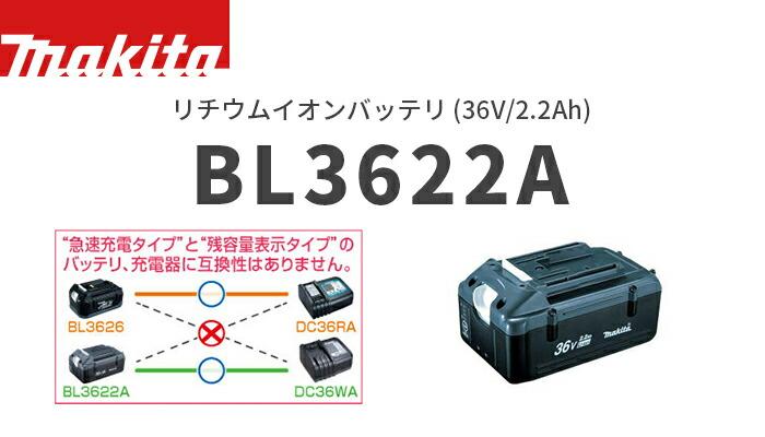BL3622A マキタ(MAKITA)  リチウムイオンバッテリ(A-52261)