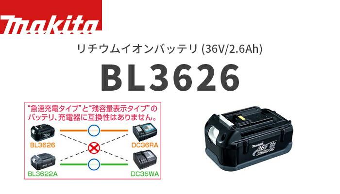 BL3626 マキタ(MAKITA)  リチウムイオンバッテリ(A-49965)