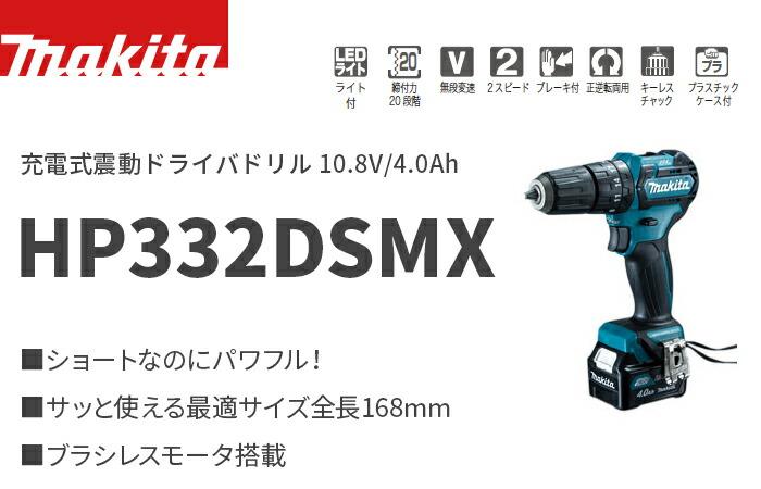 HP332DSMX マキタ(MAKITA) 充電式震動ドライバドリル10.8V/4.0Ahスライド式充電池セット