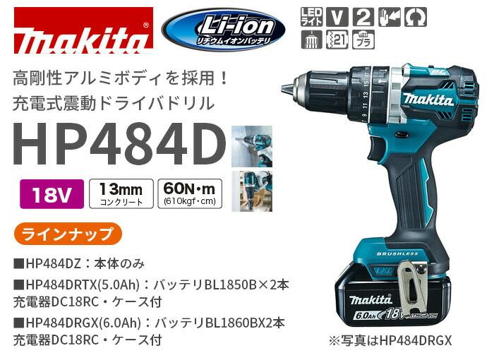 マキタ 充電式震動ドライバドリル DC18V6.0Ahバッテリー付属タイプ HP484DRGX