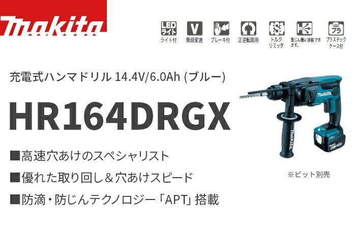 HR164DRGX マキタ(MAKITA) 充電式ハンマドリル ブルー 14.4V/6.0Ah充電池・充電器・ケース付